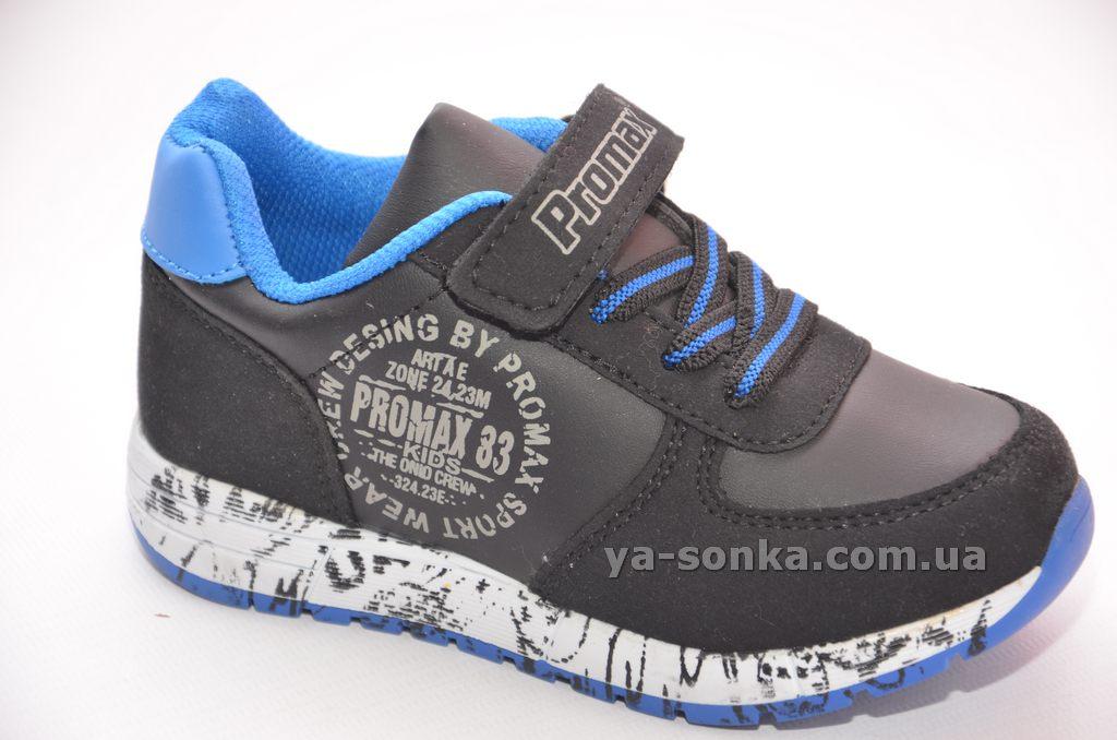 Кросівки для хлопчика - Ясонька - магазин дитячого взуття 09117e4d1bcdb