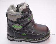 Ботинки зимние для мальчика