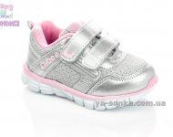 Кроссовки для девочки Clibee