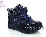 Демисезонные утепленные ботинки для мальчиков