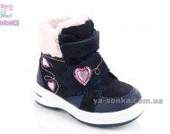 Ботинки зимние Сlibee для девочки