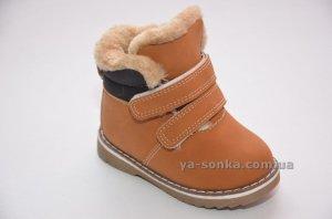 Купить детскую зимнюю обувь. Ботинки зимние для мальчиков CSCK.S ... 087d217f5653c
