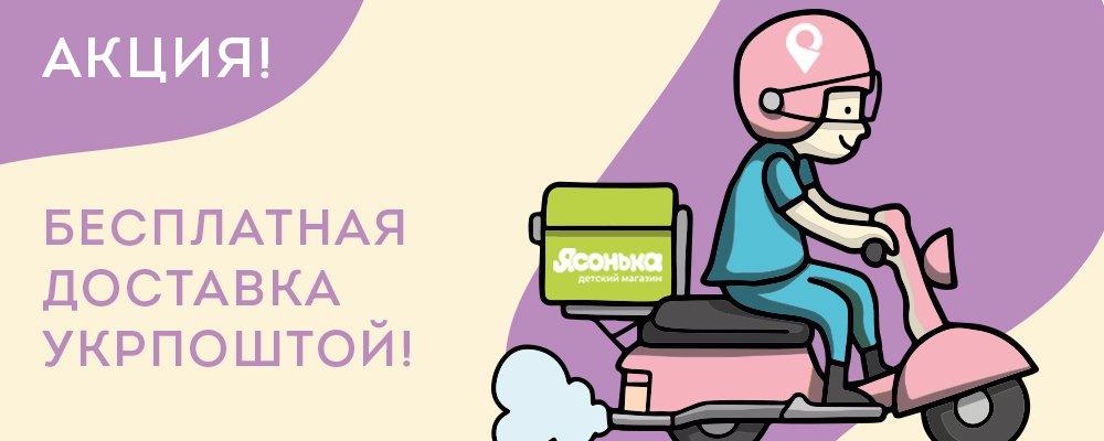 Безкоштовна доставка — Ясонька - магазин дитячого взуття c98582cea4a6f